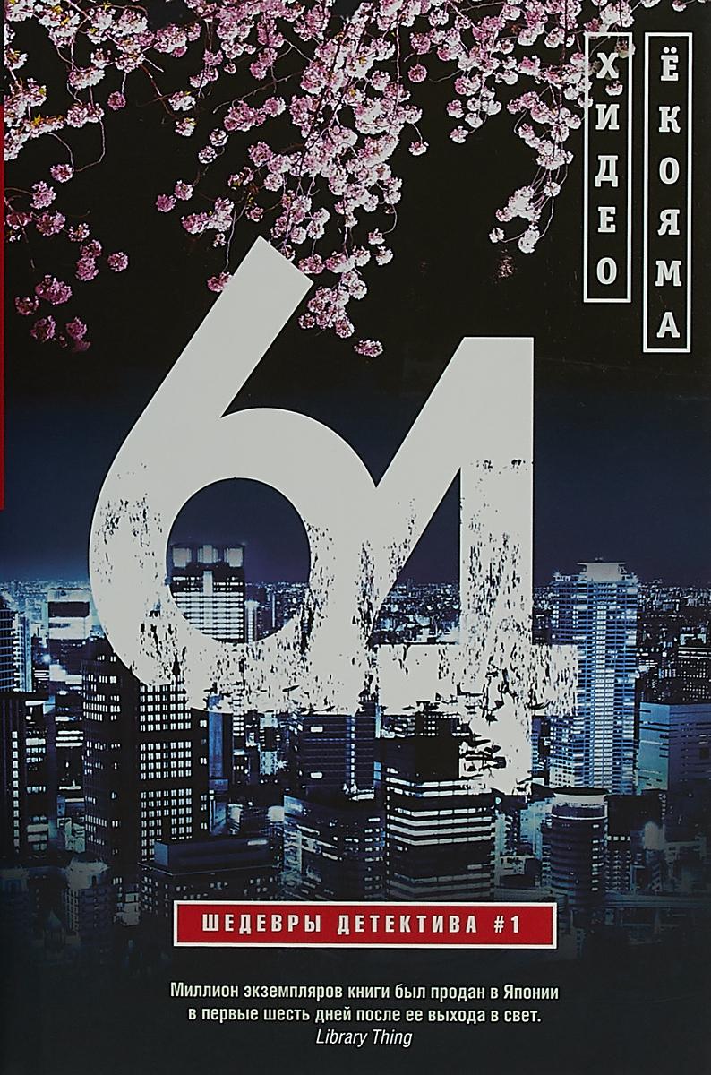 Хидео Екояма 64