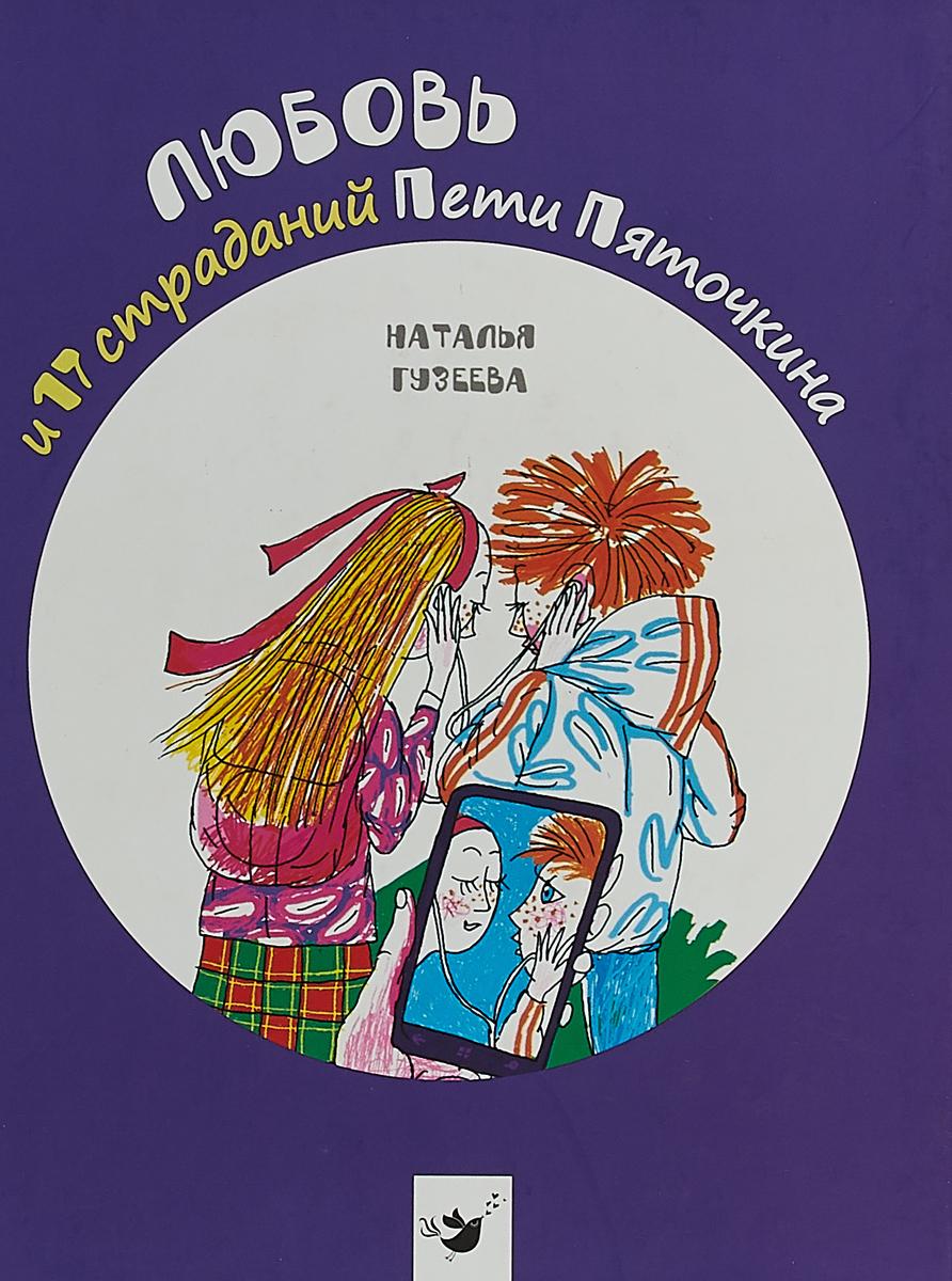Наталья Гузеева Любовь и 17 страданий Пети Пяточкина