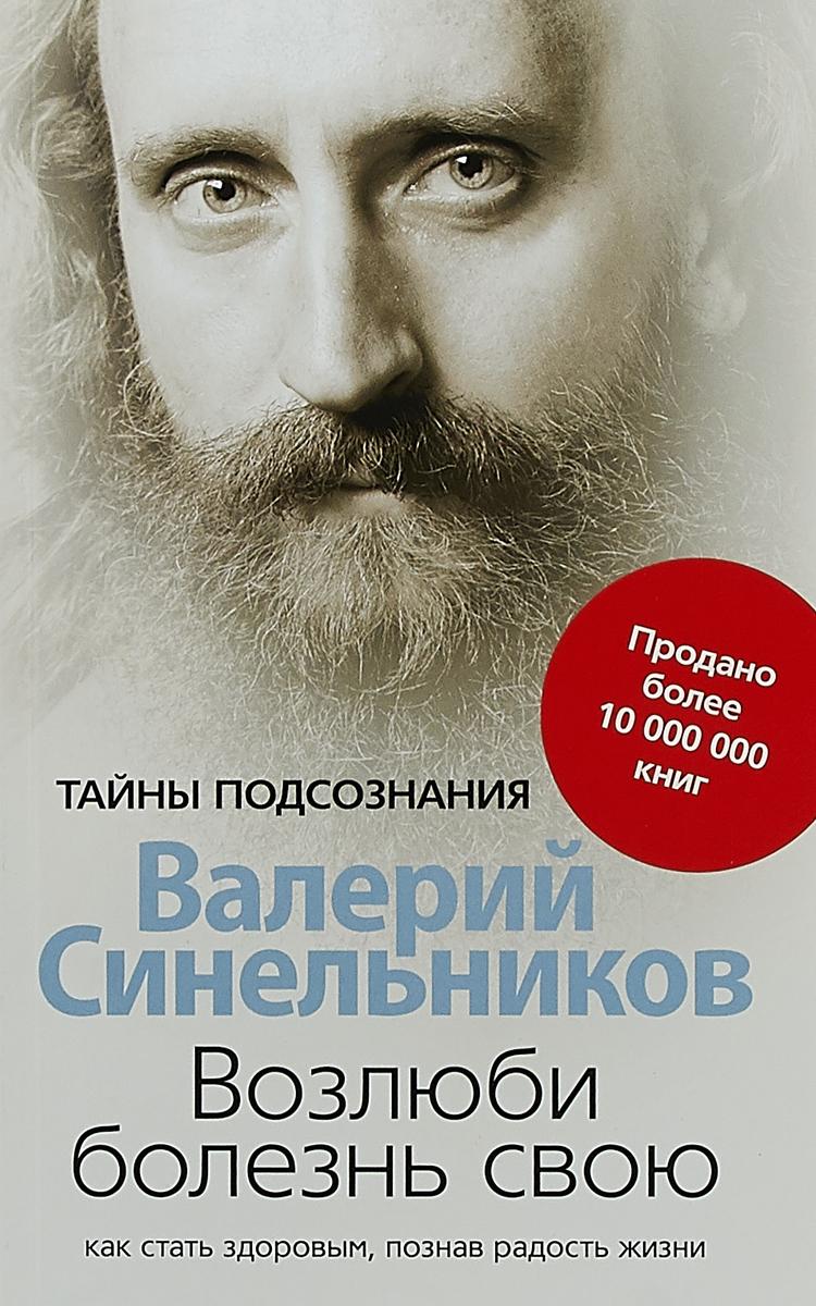 Валерий Синельников Возлюби болезнь свою