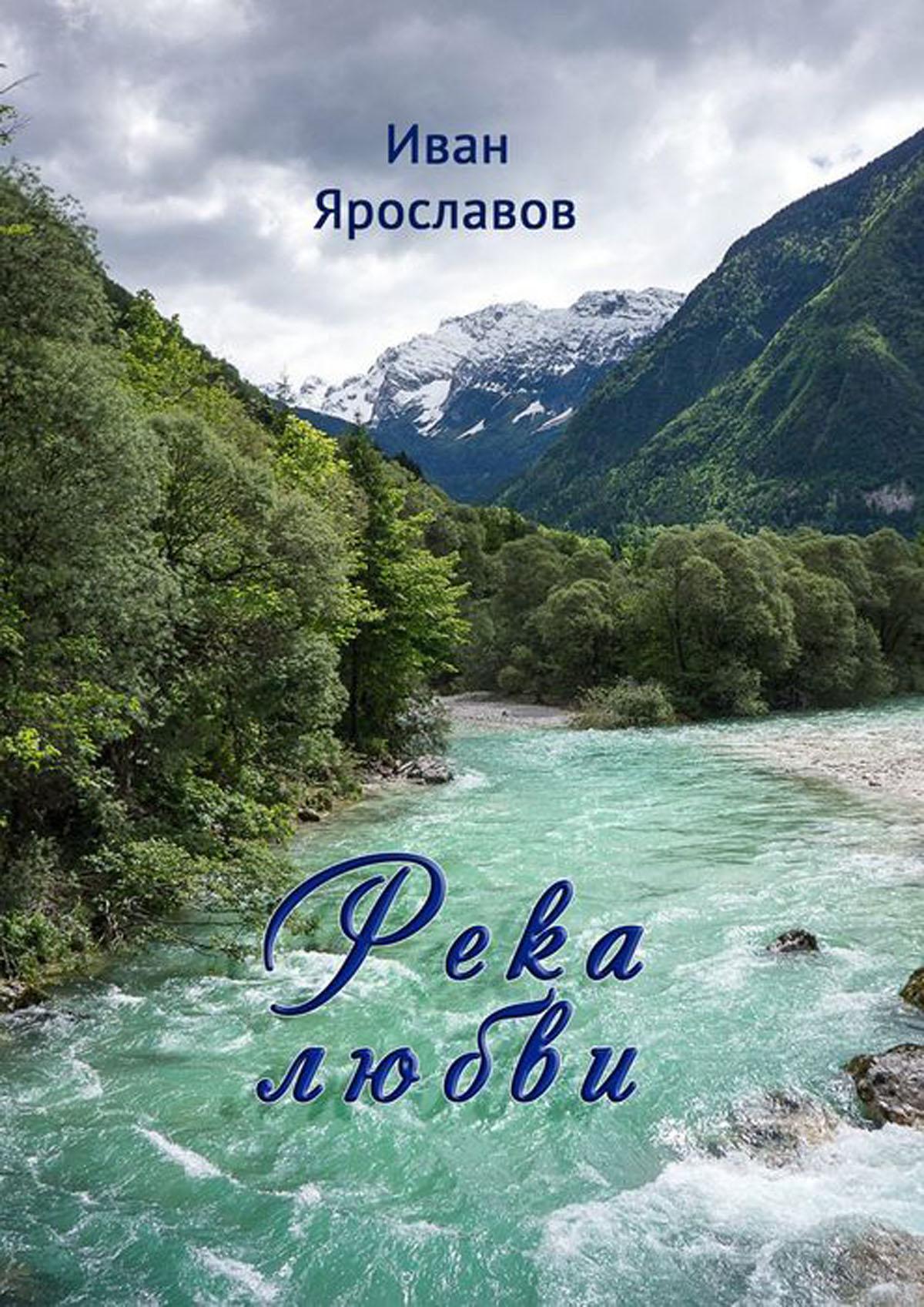 Ярославов Иван Река любви торшер lucide arjan 34732 03 41