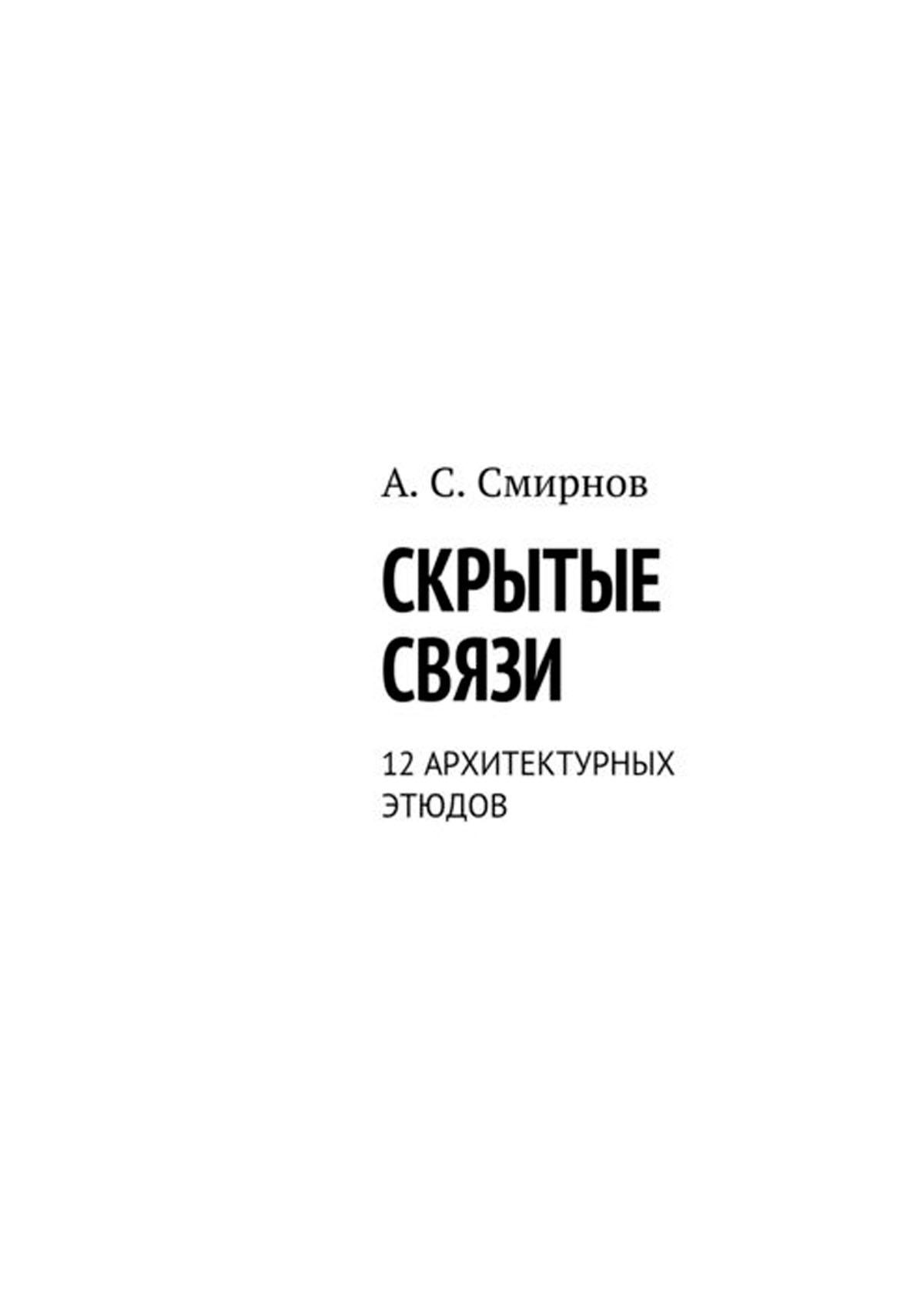 Скрытые связи. 12 архитектурных этюдов