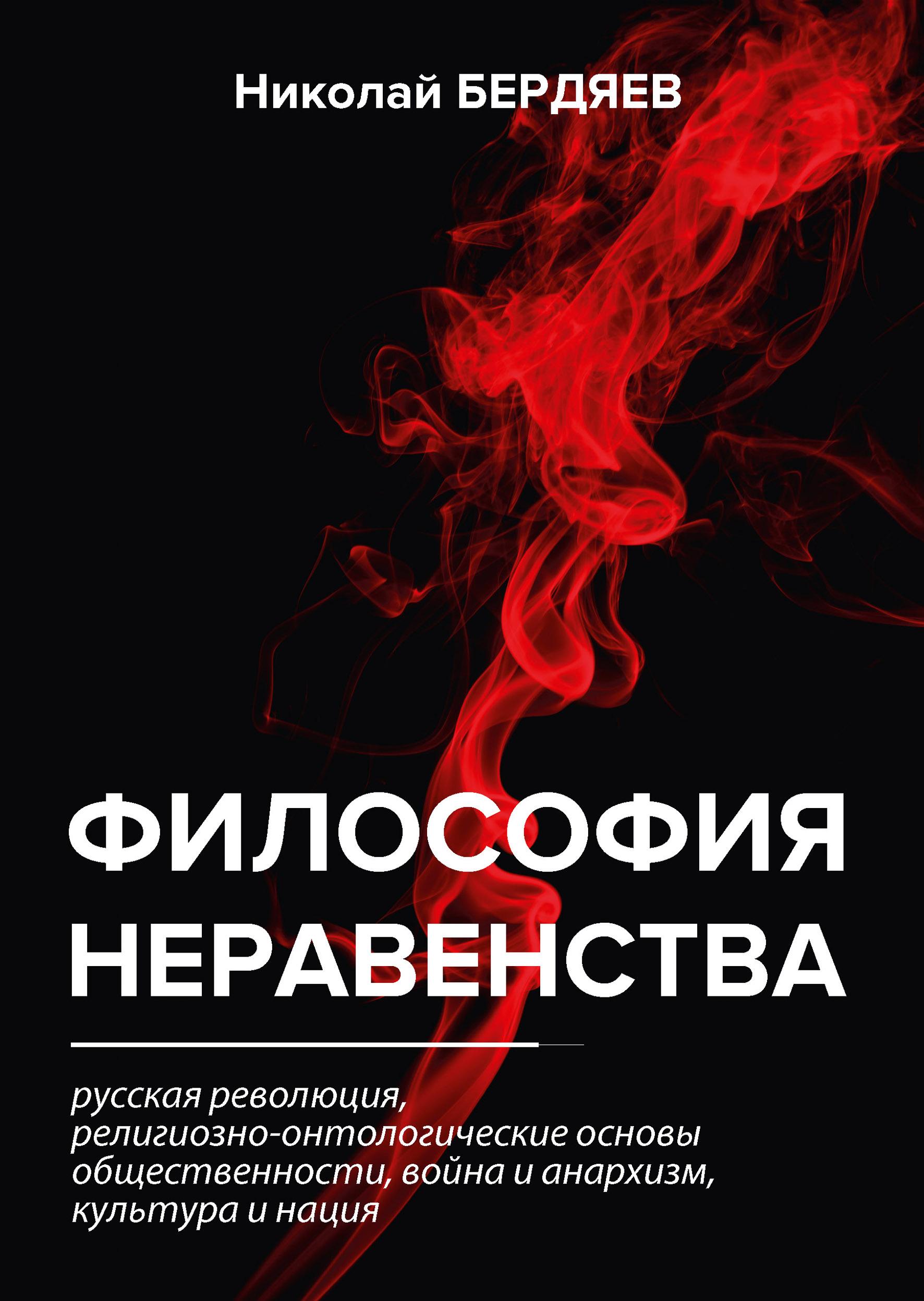 Николай Бердяев Философия неравенства