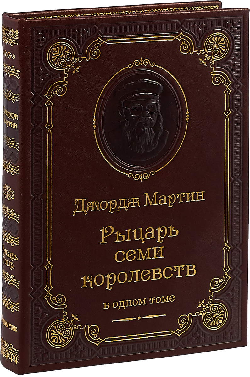 Джордж Рэймонд Ричард Мартин Рыцарь Семи Королевств (подарочное издание)