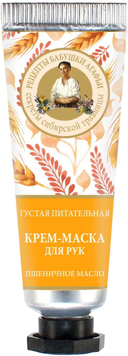 "Рецепты бабушки Агафьи крем-маска для рук ""Густая питательная"", 30 мл"