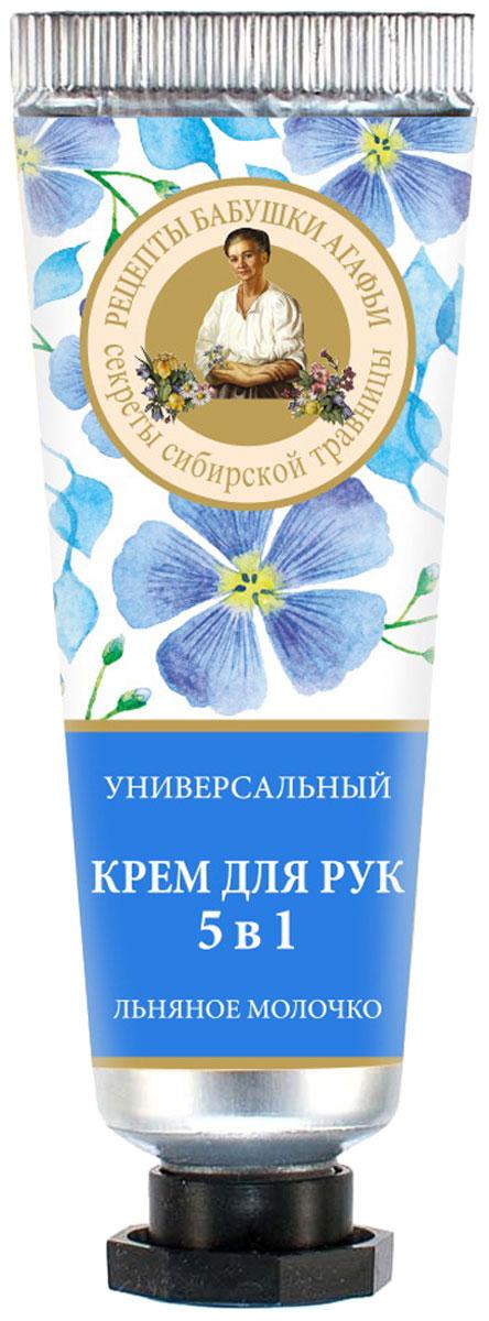 Рецепты бабушки Агафьи крем универсальный для рук 5 в 1, 30 мл Уцененный товар (№1)