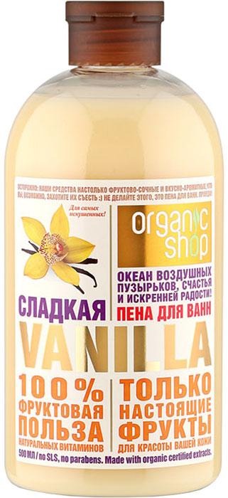 Organic Shop Фрукты Пена для ванн сладкая ваниль, 500 мл цена 2017
