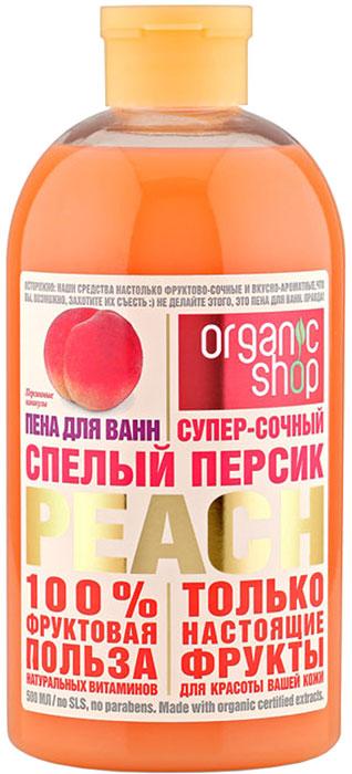 Organic Shop Фрукты Пена для ванн спелый персик, 500 мл цена 2017