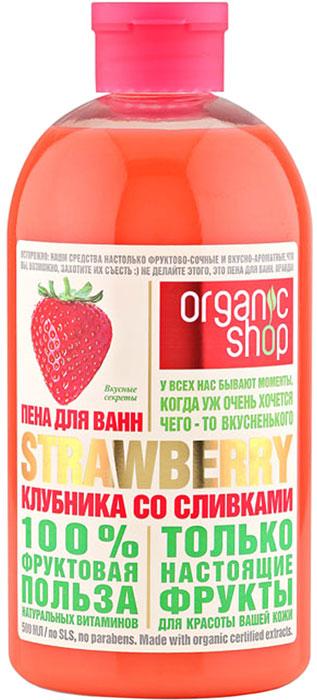 Organic Shop Фрукты Пена для ванн клубника со сливками, 500 мл цена 2017
