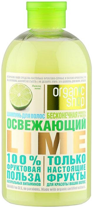 Organic Shop Фрукты Шампунь освежающий лайм, 500 мл organic shop бальзам для волос голубая лагуна 500 мл