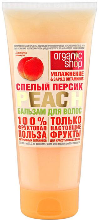 Organic Shop Фрукты бальзам для волос спелый персик, 200 мл
