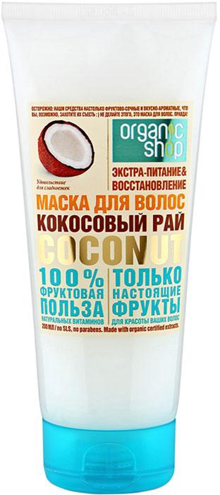 Organic Shop Фрукты маска для волос кокосовый рай, 200 мл0861-0-2895Настоящий природный рецепт жизненной силы для ослабленных и тусклых волос. Освежающий и тонизирующий грейпфрут и мандарин зарядит витаминами ваши волосы, сделает их сильнее и крепче от корней до самых кончиков!