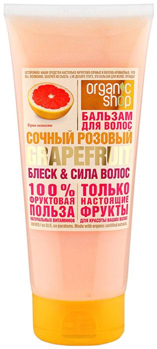 Organic Shop Фрукты бальзам для волос розовый грейпфрут, 200 мл