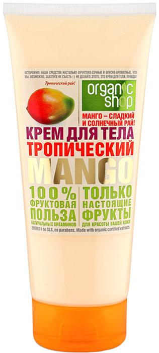 Organic Shop Фрукты Крем для тела тропический манго, 200 мл organic shop крем для тела сладкая ваниль home made 200 мл крем для тела сладкая ваниль home made 200 мл 200 мл