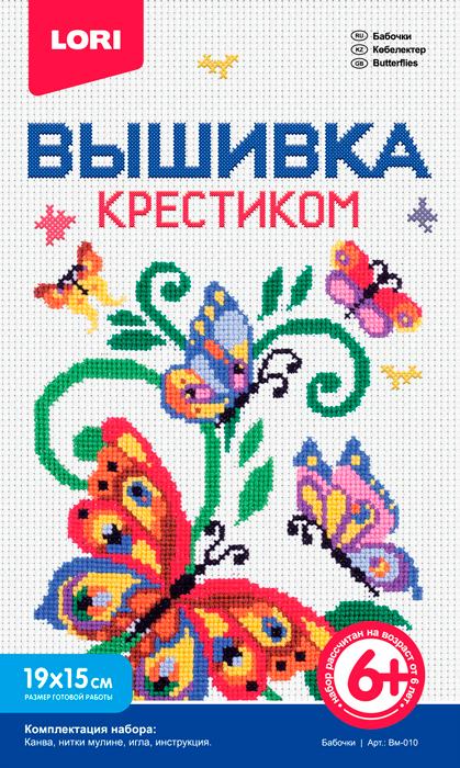 Lori Набор для вышивания крестиком Бабочки