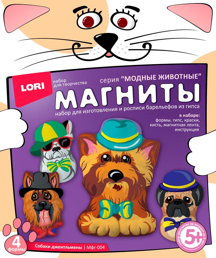 LoriНабор для творчества Магниты из гипса Собаки джентльмены Lori