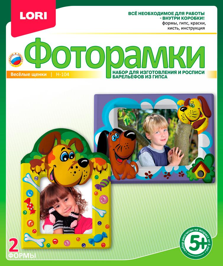 Lori Набор для детского творчества Фоторамки из гипса Веселые щенки
