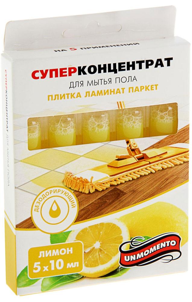 Специальное чистящее средство Un Momento Лимон, для мытья пола, 5 x 10 мл