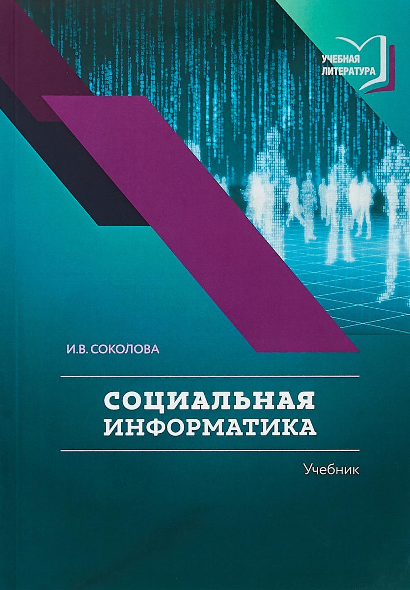 И. В. Соколова Социальная информатика. Учебник