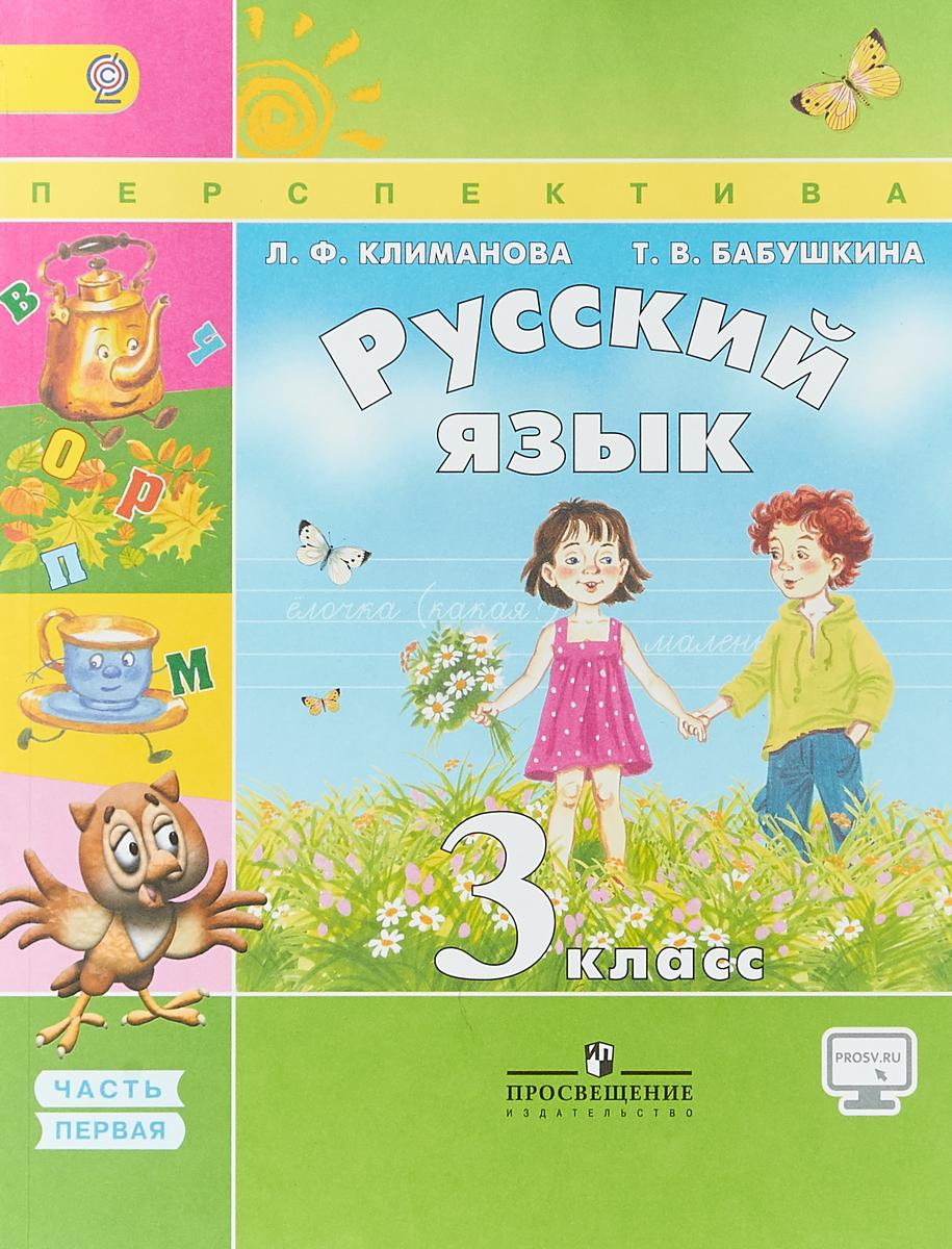 Л. Ф. Климанова, Т. В. Бабушкина Русский язык. 3 класс. Учебник. В 2 частях. Часть 1