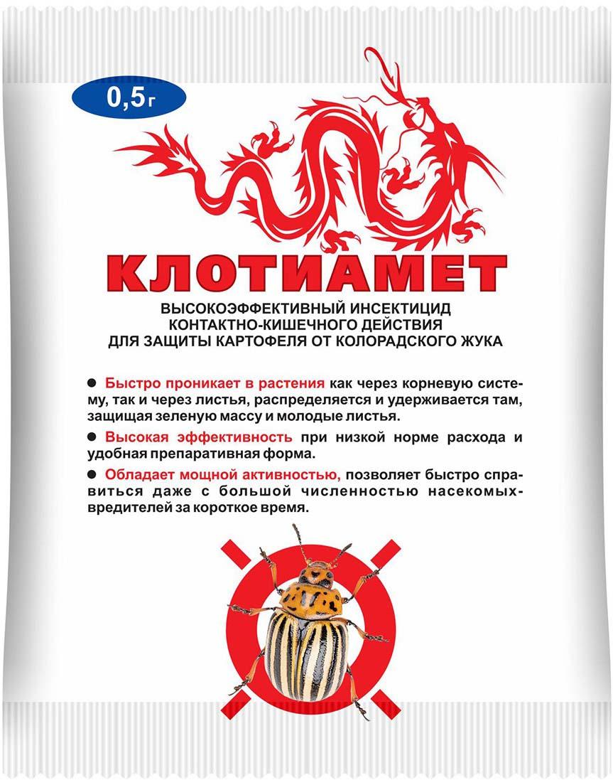 Препарат для защиты растений Ваше хозяйство Клотиамет, от вредителей, 0,5 г препарат для защиты растений ваше хозяйство инсектор от вредителей 1 2 мл