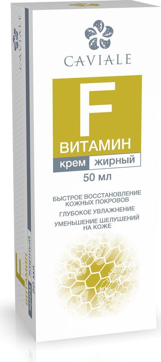 Caviale Крем для лица Витамин F, 50 мл