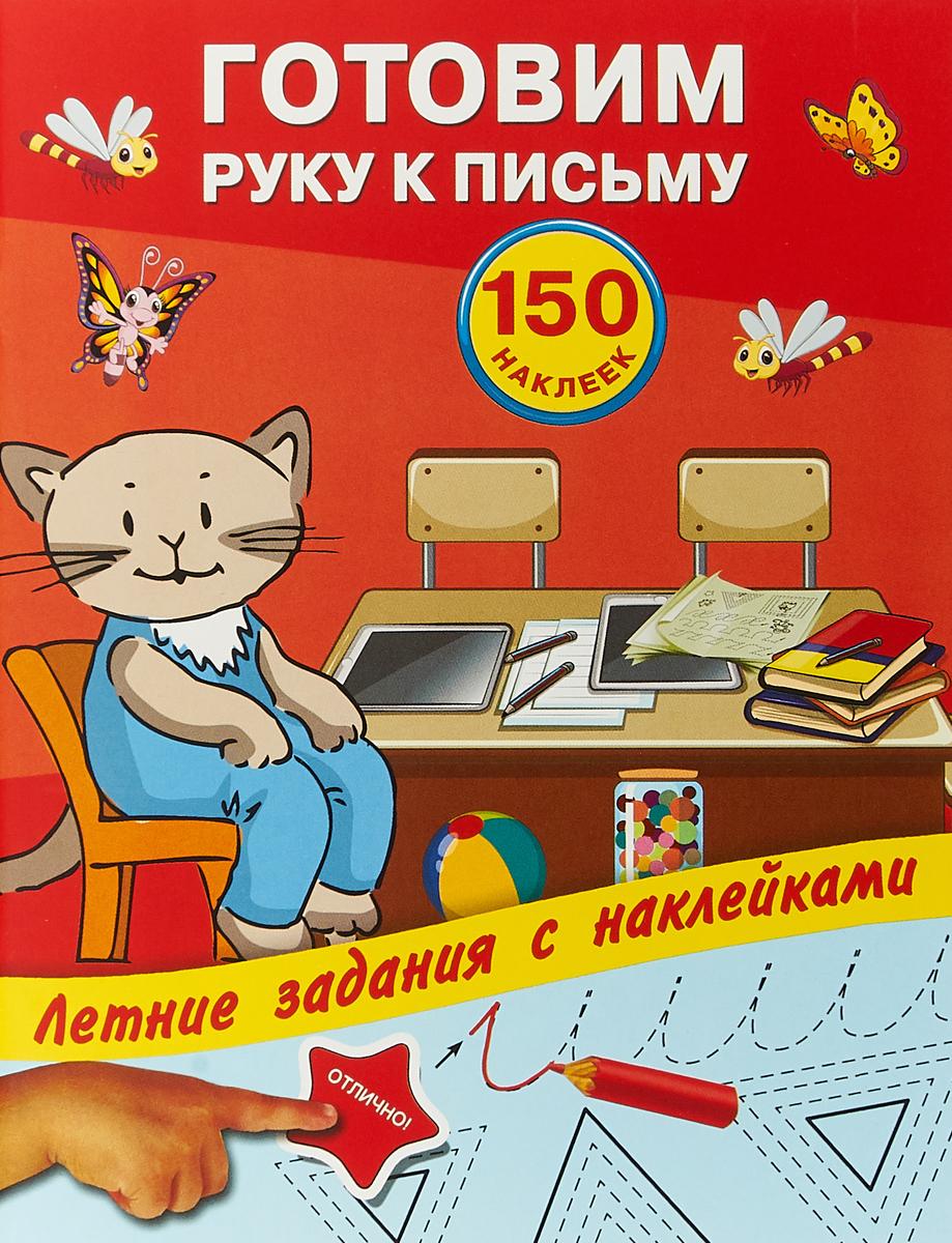 Олеся Жукова Готовим руку к письму с наклейками