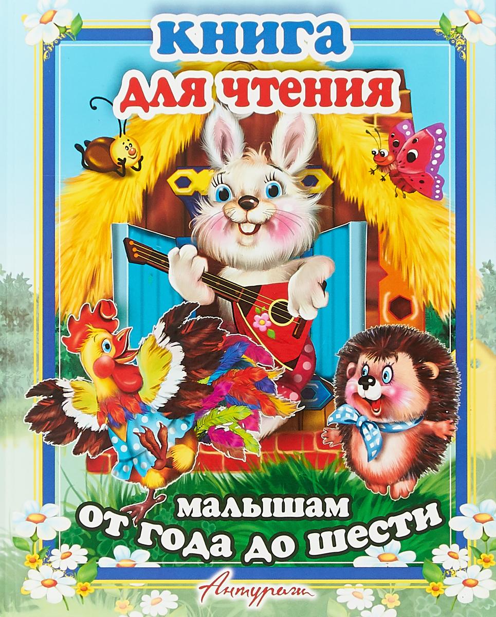 Книга для чтения малышам от года до шести