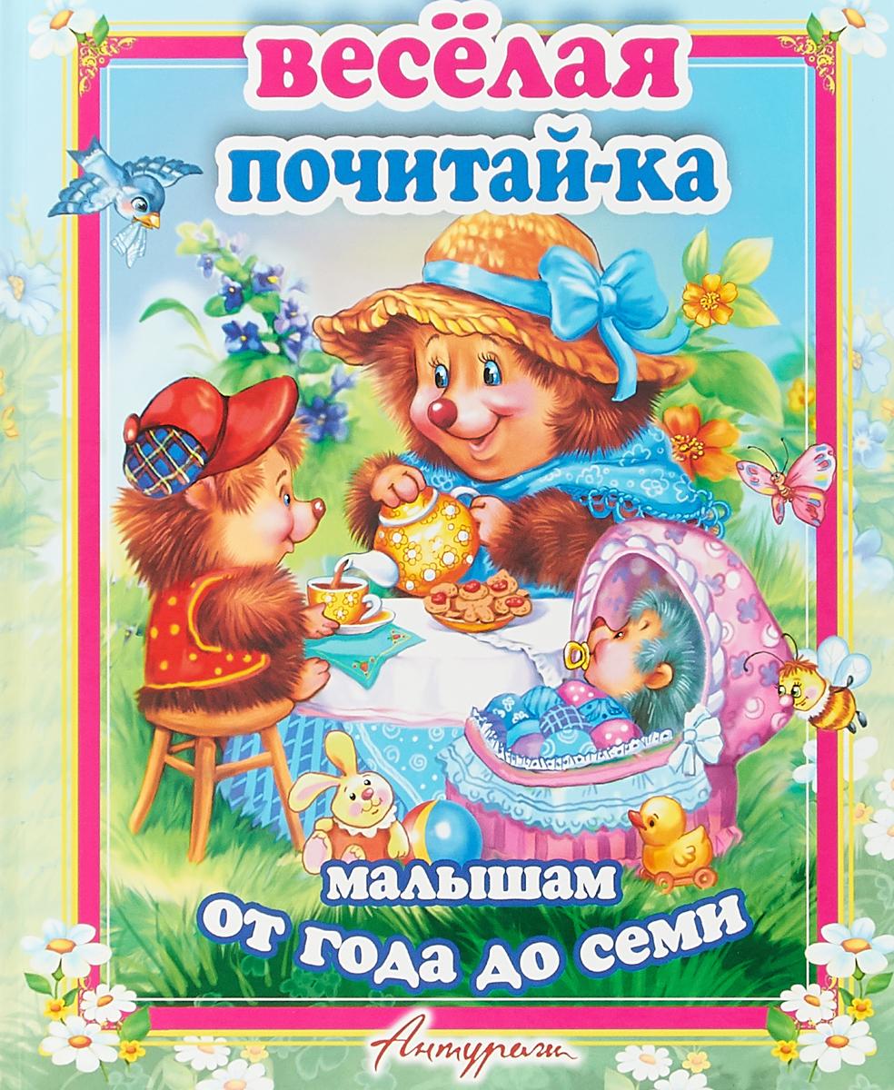Веселая почитай-ка. Малышам от года до семи цена и фото