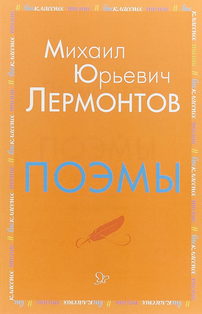 М. Ю. Лермонтов М. Ю. Лермонтов. Поэмы