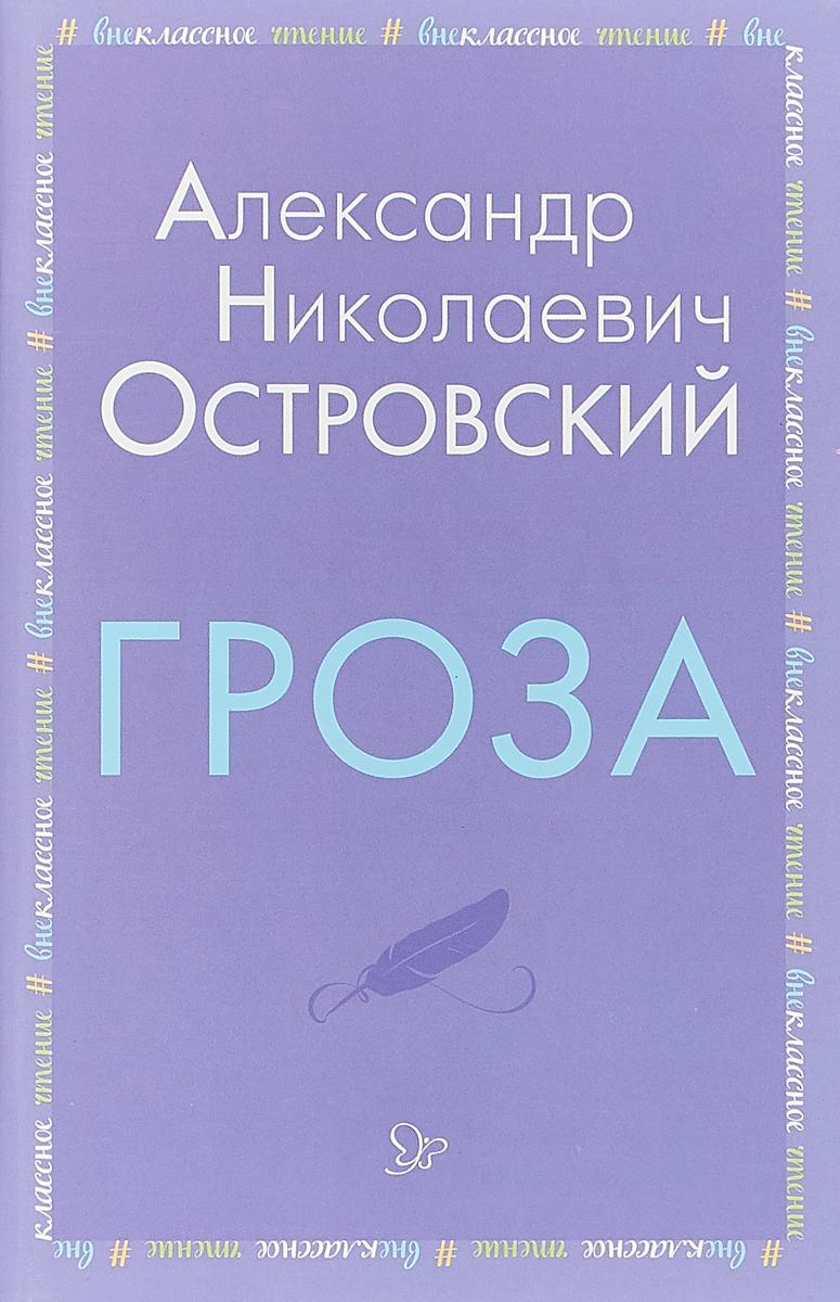 А. Н. Островский Гроза