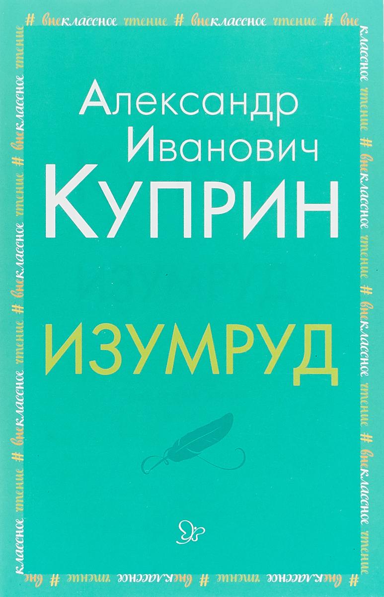 А. И. Куприн Изумруд