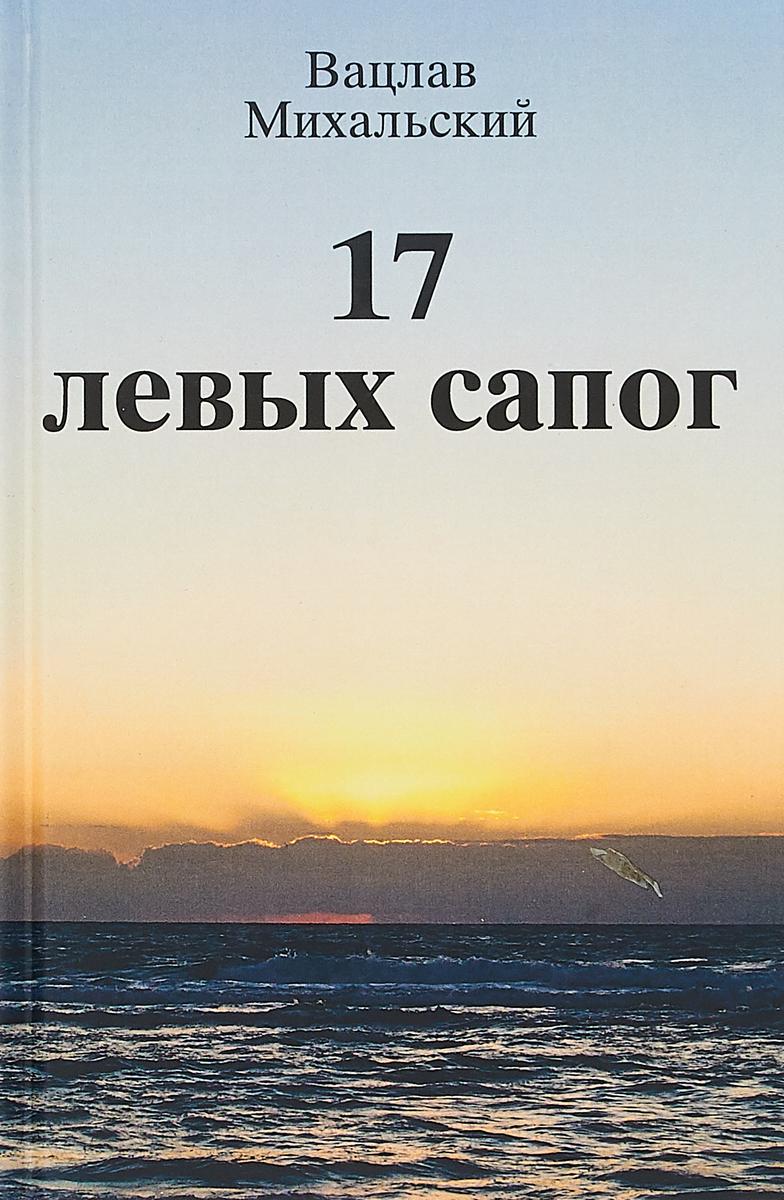Вацлав Михальский 17 левых сапог