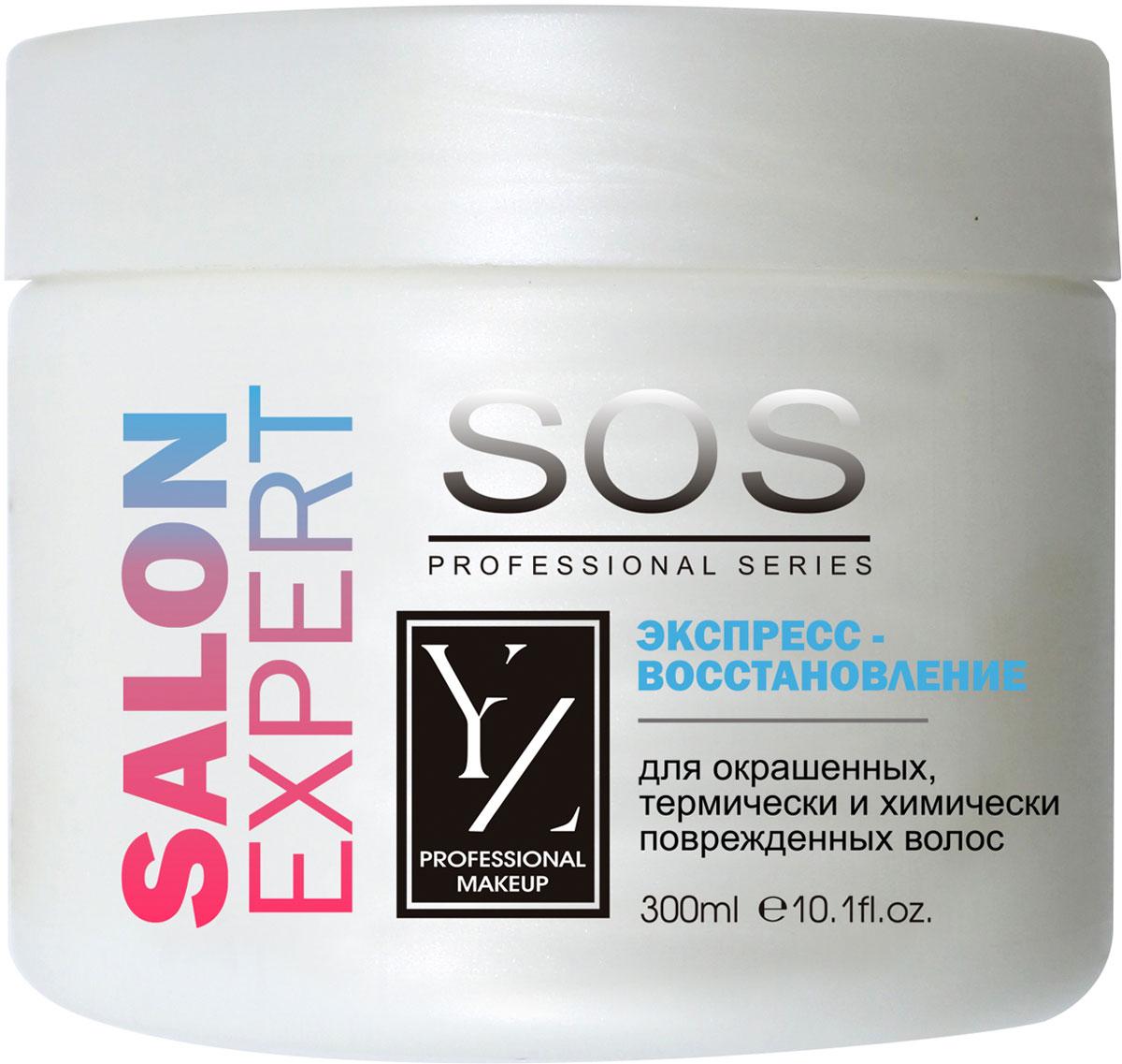 Yllozure SOS Маска для волос Экспресс восстановление, для окрашенных и поврежденных волос, 300 мл цена и фото