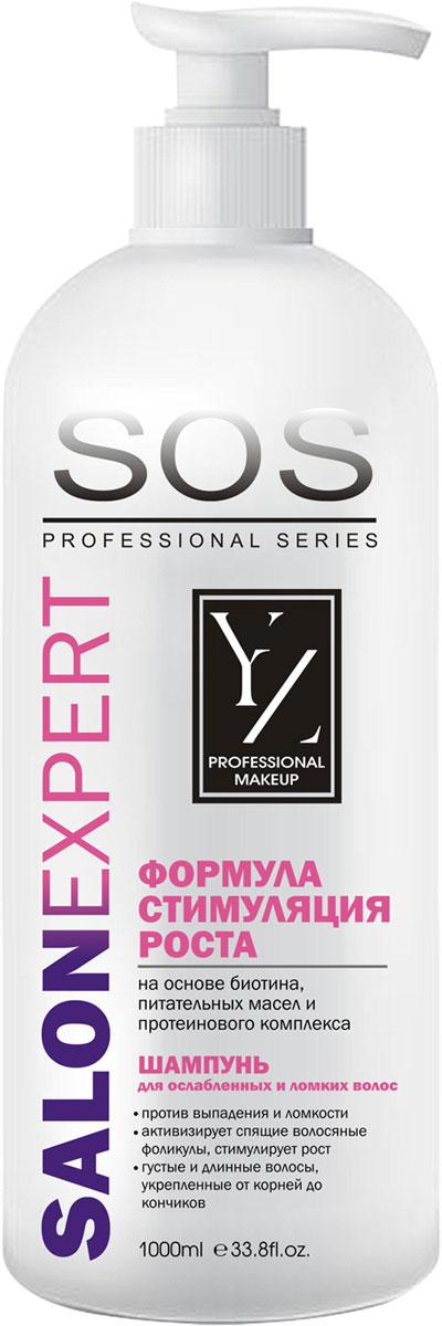 Yllozure SOS Шампунь для ослабленных и ломких волос, 1000 мл aquafruit шампунь для ослабленных волос protect 420 мл