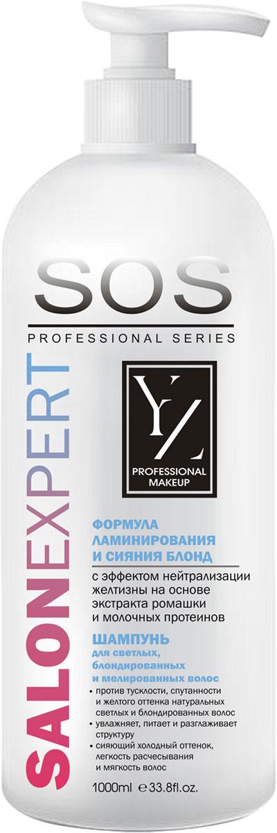 Yllozure SOS Шампунь для светлых блондированных и мелированных волос, 1000 мл egomania маска на пике красоты для тонких мелированных после химической завивки волос 500 мл