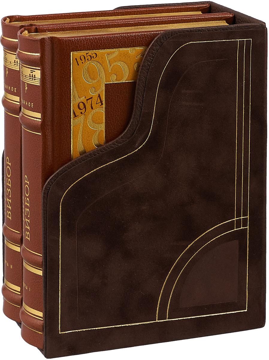 Ю. ВИЗБОР Ю. Визбор. Избранное. В 2 томах (комплект из 2 книг)