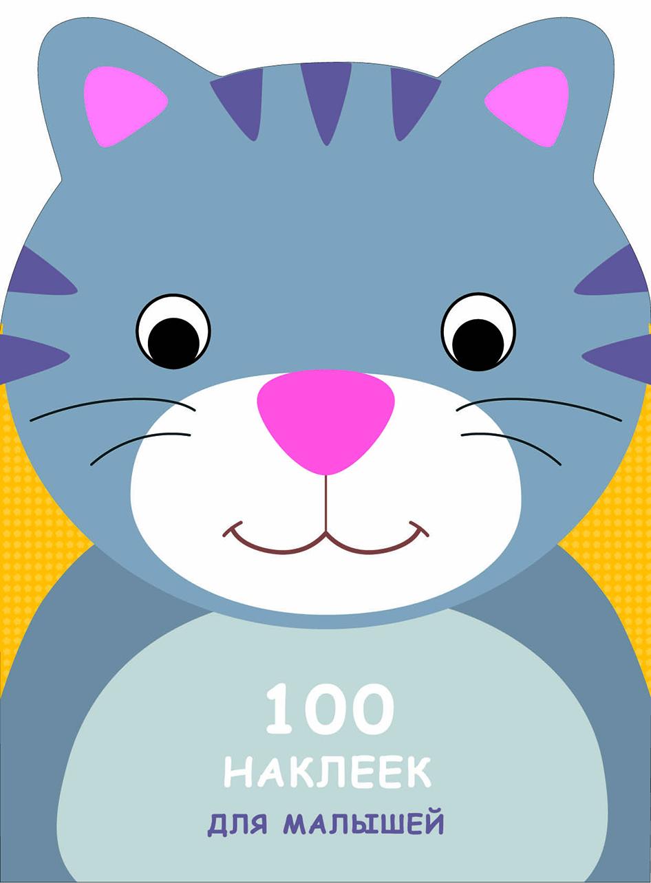 Книга 100 наклеек для малышей. Зверята. Котенок
