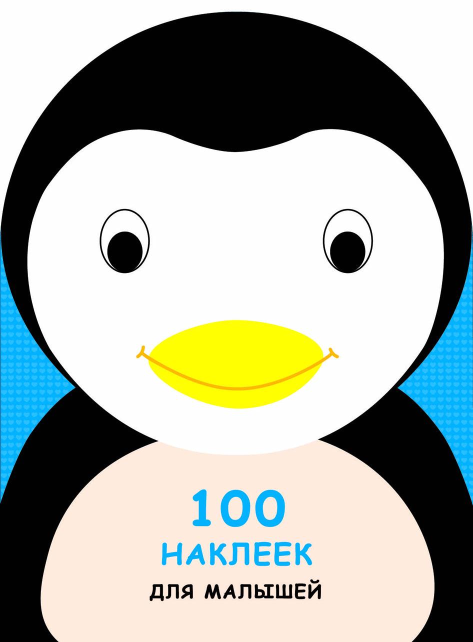 Книга 100 наклеек для малышей. Зверята. Пингвинчик
