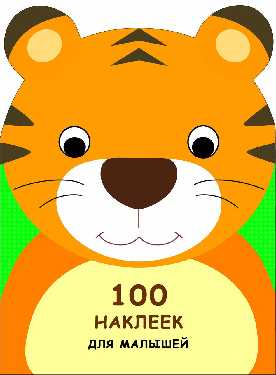 100 наклеек для малышей. Зверята. Тигренок 100 наклеек для малышей зверята лягушонок