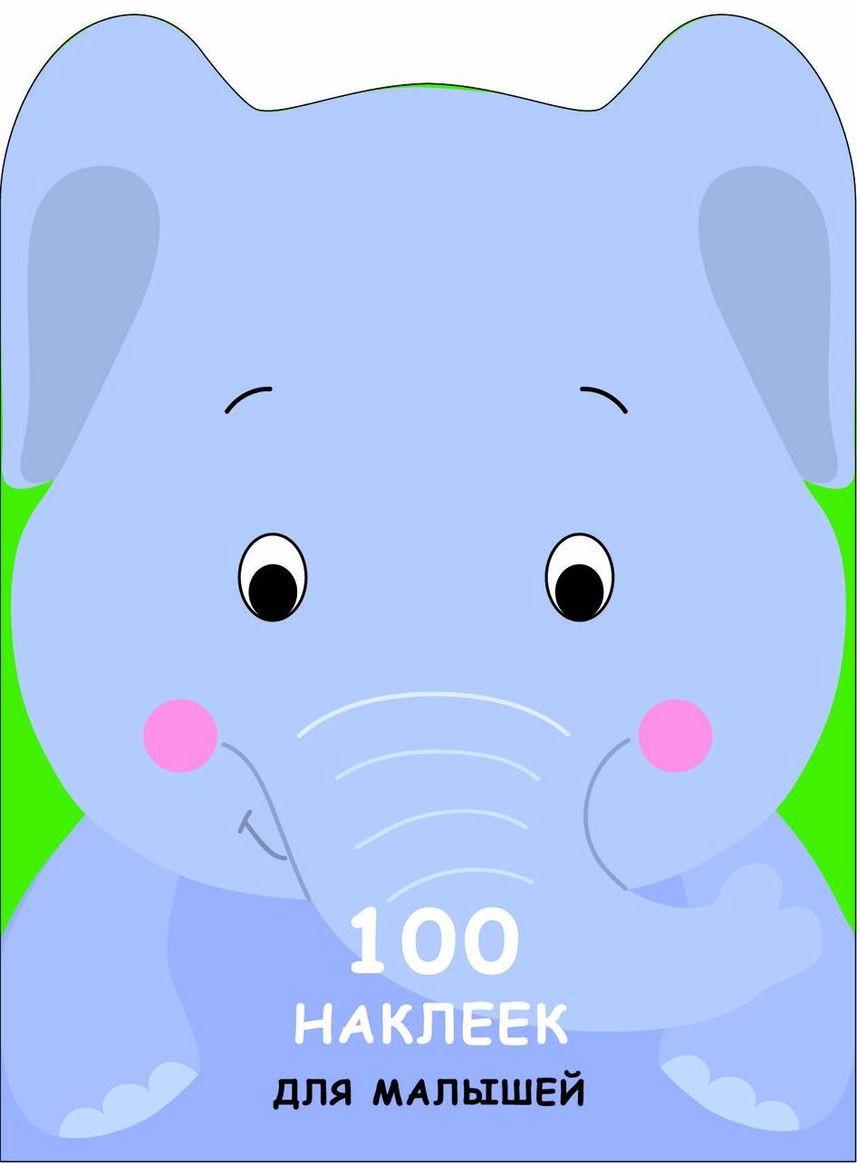 100 наклеек для малышей. Зверята. Слоненок 100 наклеек для малышей зверята лягушонок