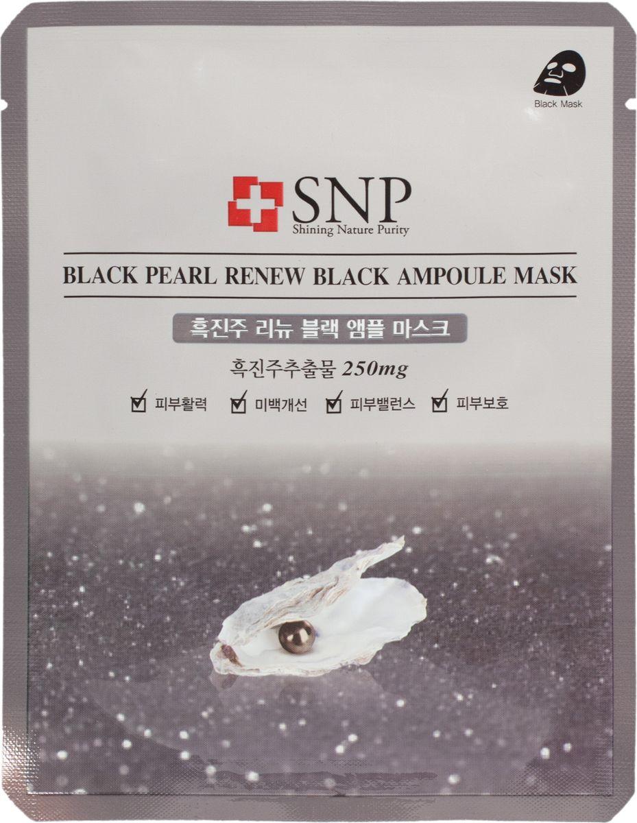 Фото - SNP Black Pearl RENEW Black Ampoule Mask Маска с экстрактом черного жемчуга, 25 г acaci тканевая маска для лица с экстрактом древесного угля для очищения пор 23 мл