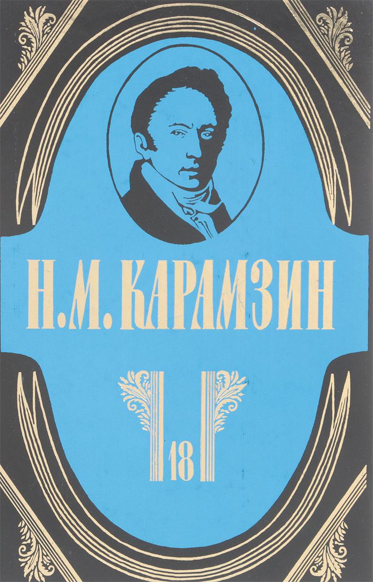 Н. М. Карамзин Н. М. Карамзин. Полное собрание сочинений в 18 томах. Том 18. цены онлайн