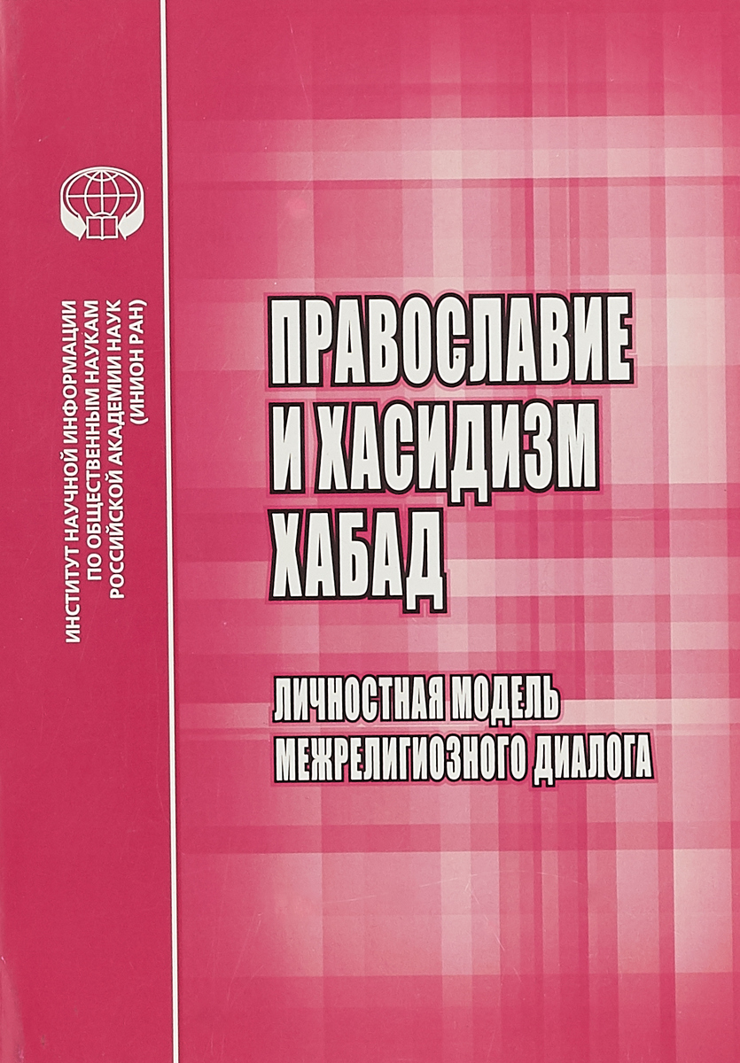 С. В. Мельник Православие и хасидизм хабад. Личностная модель межрелигиозного диалога
