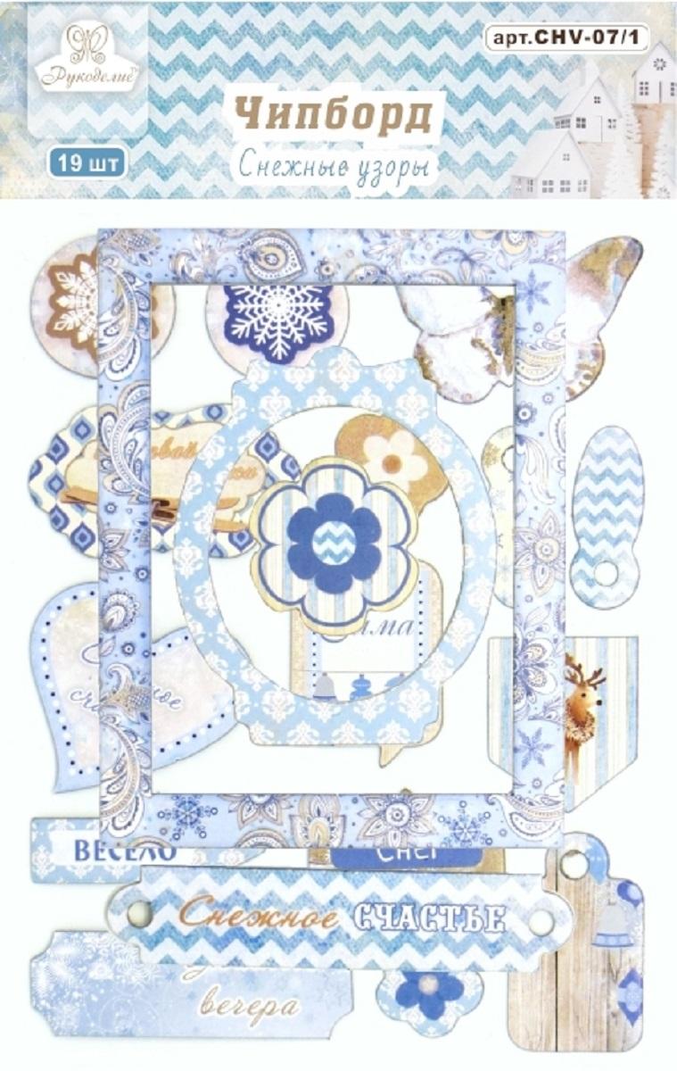 Чипборд Рукоделие Снежные узоры, 19 шт набор нитей рукоделие снежные узоры 2 м 3 шт