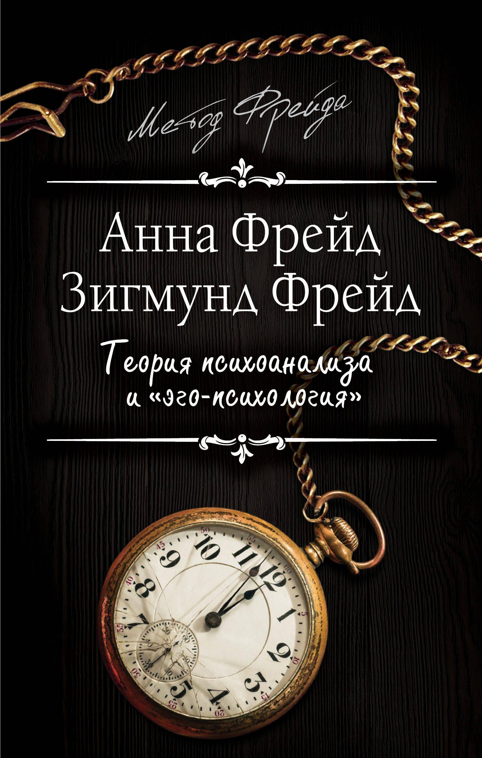 Анна Фрейд, Зигмунд Фрейд Теория психоанализа и