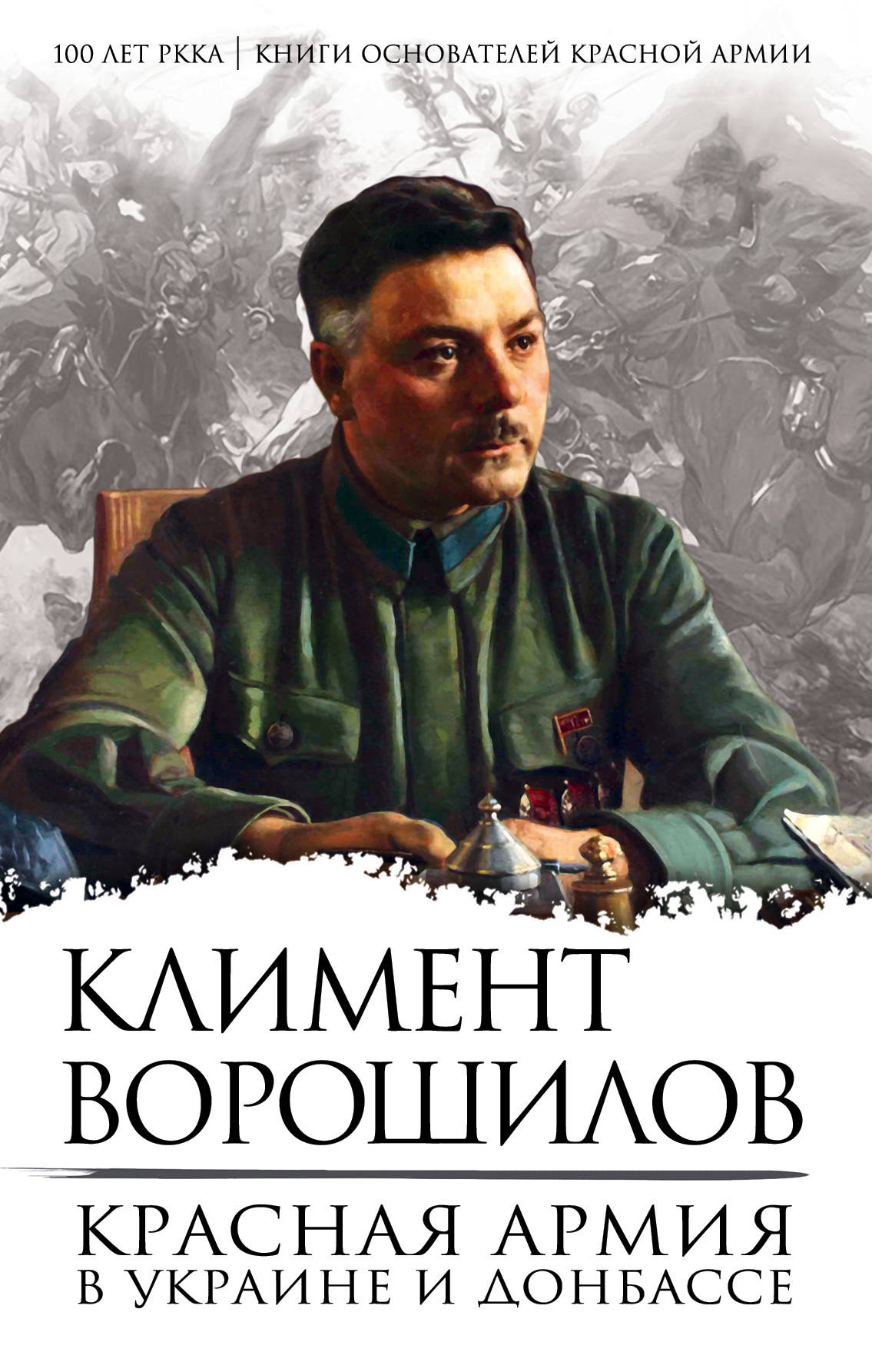 Климент Ворошилов Красная Армия в Украине и Донбассе