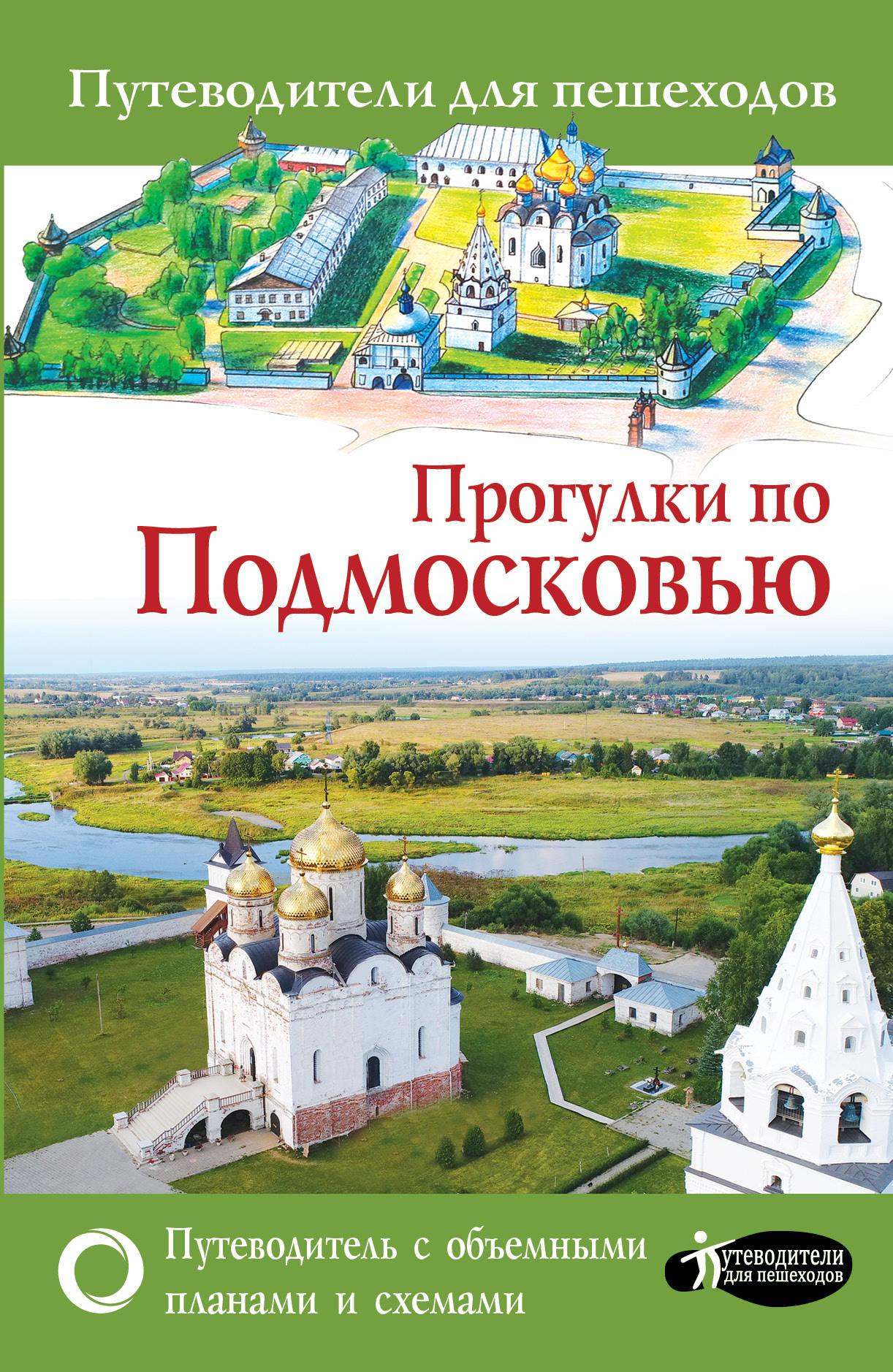 все цены на О. Д. Лазуткина,В. Н. Козлова Прогулки по Подмосковью онлайн