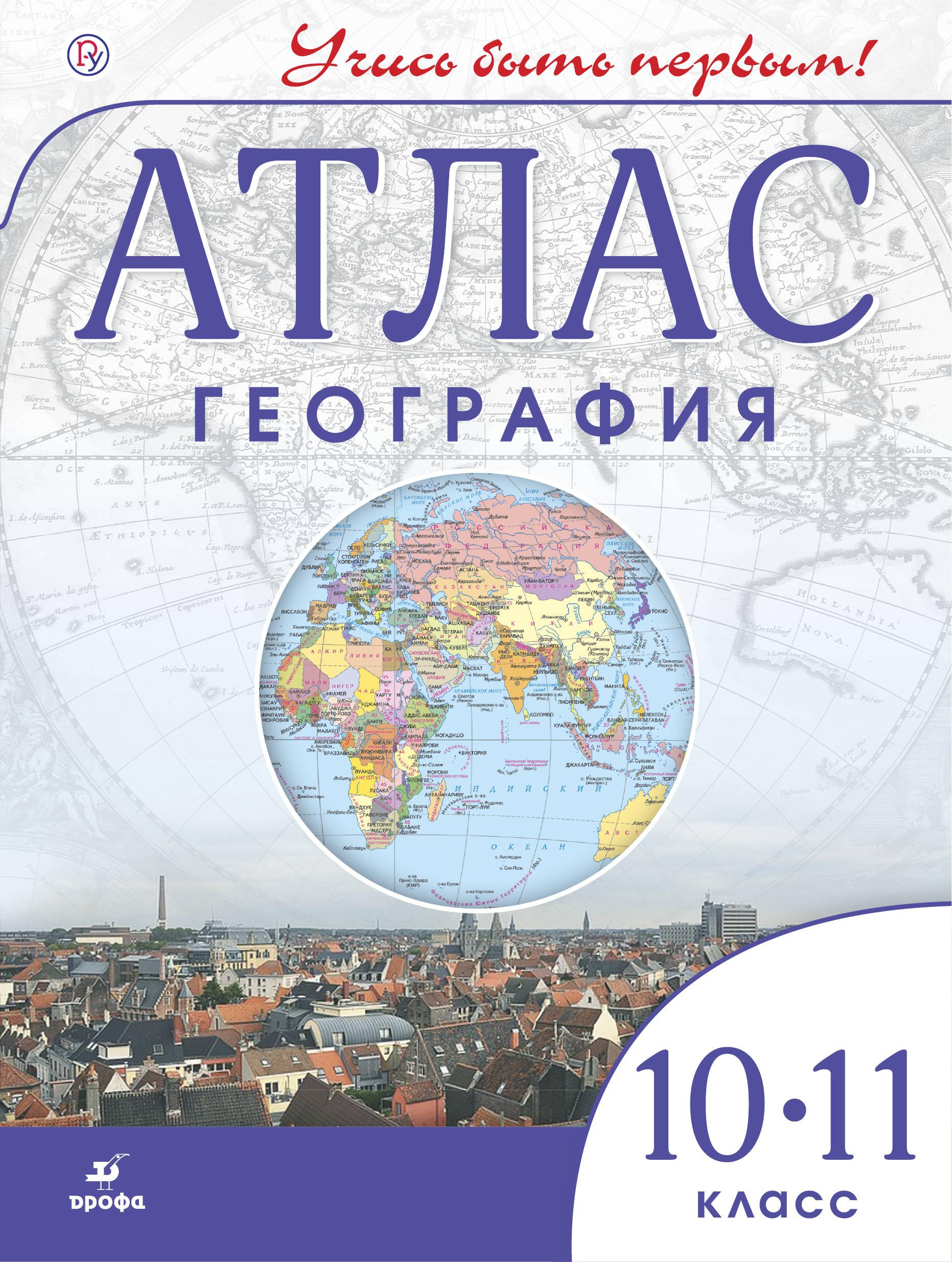 Гущина Т. А. География. 10-11 классы. Атлас