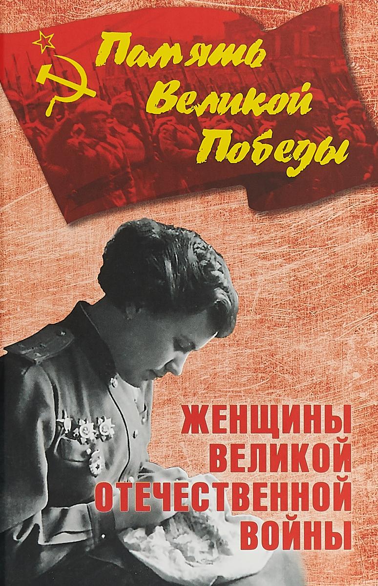 Н. К. Петрова Женщины Великой Отечественной войны