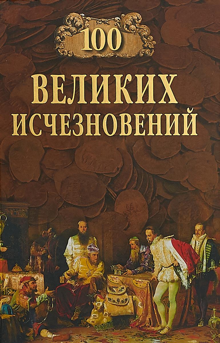Книга 100 великих исчезновений. Николай Непомнящий